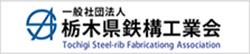 栃木県鉄鋼工業会