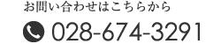 028-674-3291